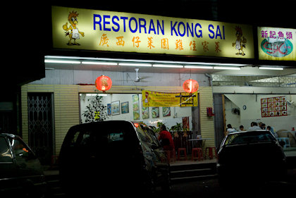 ... Restoran Kong Sai, my first visit was recommended by PG.